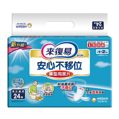 來復易 安心不移位褲型用尿片(24片 x 6包) 箱購|官方直營 (7.7折)