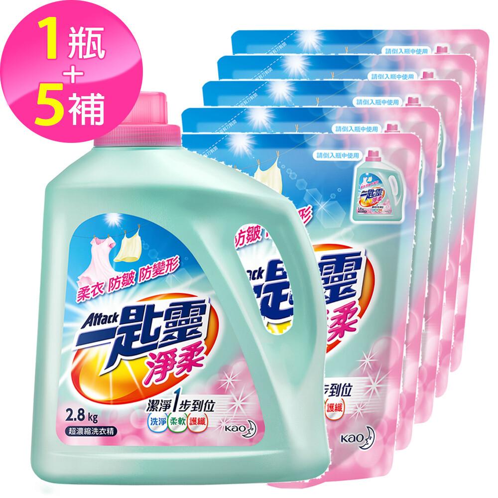 一匙靈 淨柔超濃縮洗衣精 瓶裝x1+補充x5
