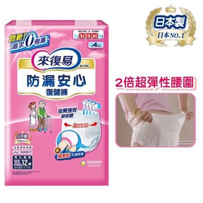 來復易 防漏安心復健褲(XL)(12片x4包)箱購 |官方直營 (7.5折)