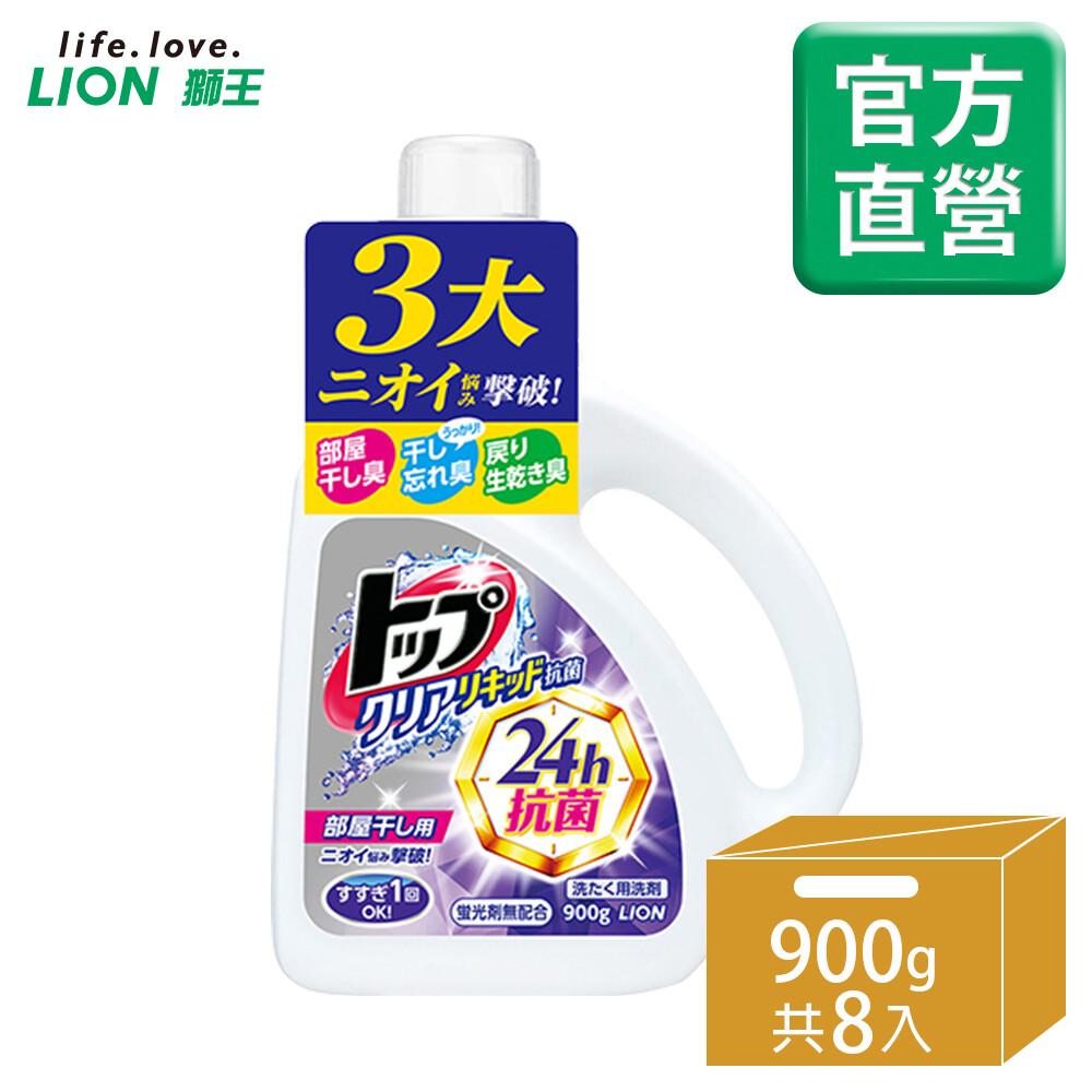 日本獅王 抗菌濃縮洗衣精 瓶裝900gx8入 箱購官方直營