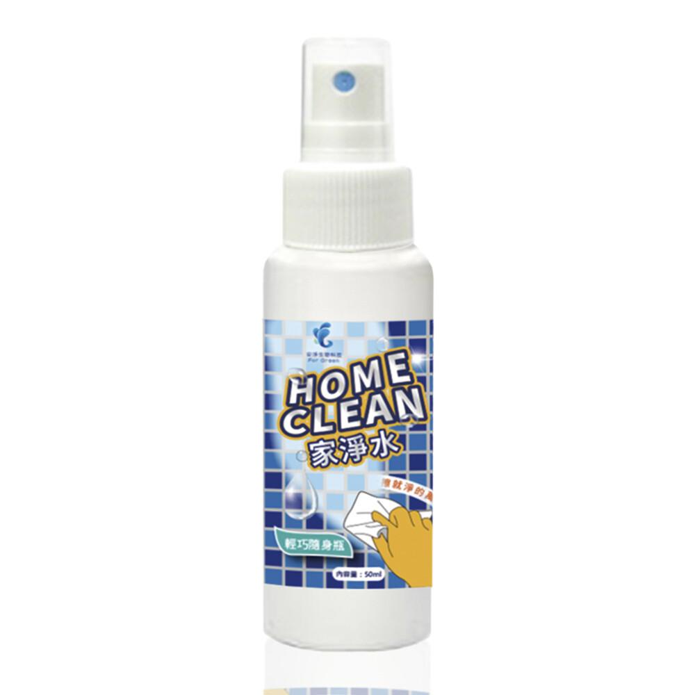 安淨-home clean家淨水50ml 2入組
