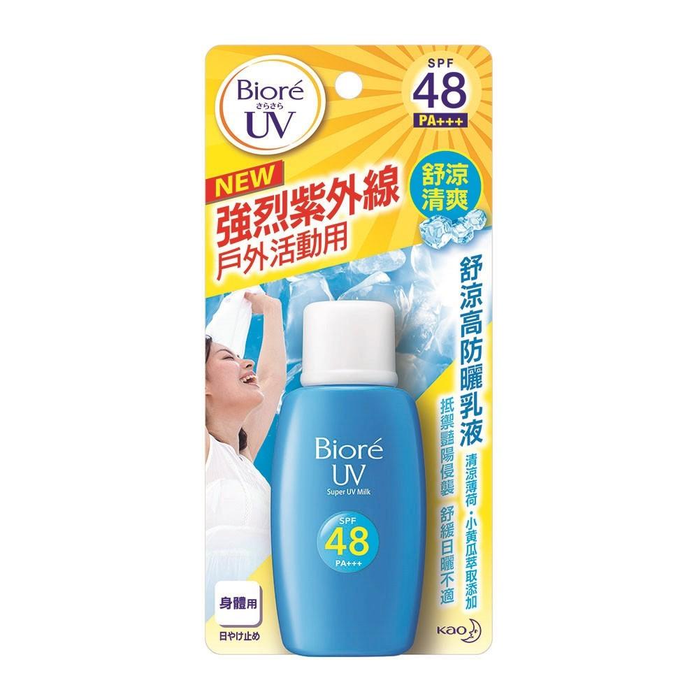 蜜妮 biore 舒涼高防曬乳液 spf48/pa+++ 50mlx3入組官方直營