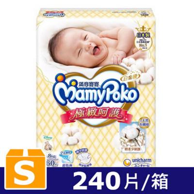滿意寶寶 極緻呵護(S)(60片 x 4包/箱) (7.8折)