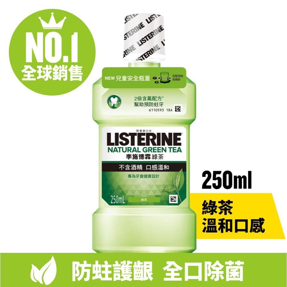 李施德霖 綠茶防蛀護齦漱口水250mlx3入組官方直營