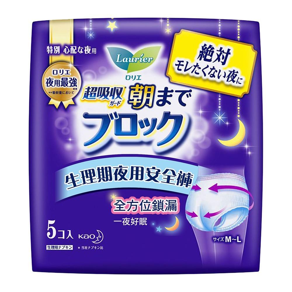 蕾妮亞 laurier 衛生棉 淨吸柔護 超吸收夜用褲型 (5片/包)官方直營