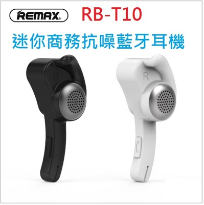 REMAX RB-T10迷你商務抗噪藍牙耳機 (3.3折)