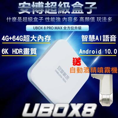 2020新款第八代 UBOX8 4G+64G 安博純淨板 X10 PROMAX 送酒精噴霧機 (6.6折)