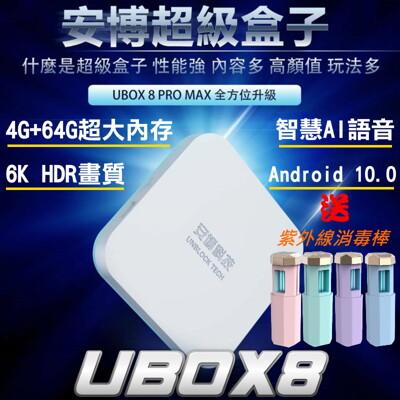 2020新款第八代 UBOX8 4G+64G 安博純淨板 X10 PROMAX 送紫外線消毒棒 (6.6折)