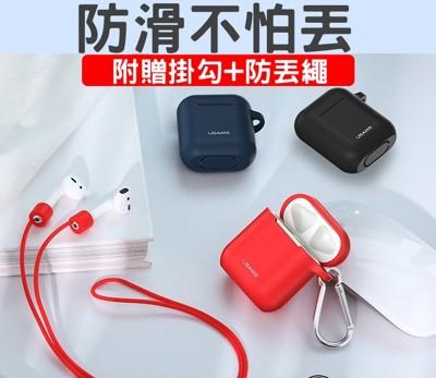 USAMS AirPods充電盒矽膠保護套 (3.3折)