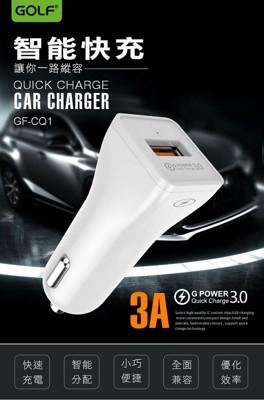 Golf QC3.0快速車用充電器 (3.2折)