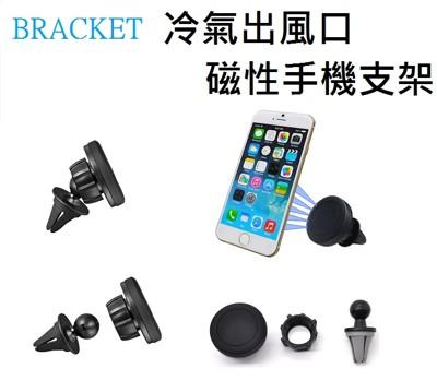 BRACKET 冷氣出風口 磁吸手機車架 (2折)