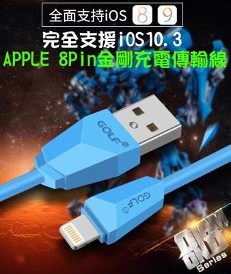 GOLF金剛充電傳輸線-APPLE (1折)