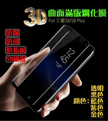 三星S8/S8Plus 滿版3D曲面鋼化玻璃膜 (1.1折)