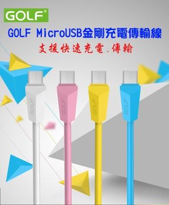 GOLF金剛充電傳輸線-MicroUSB (1折)