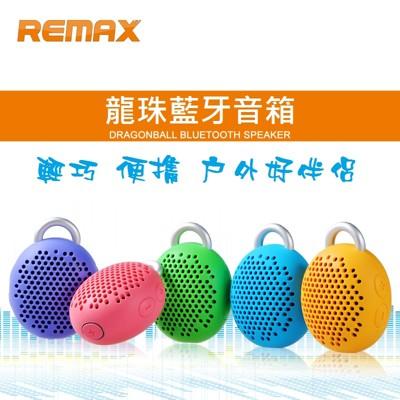 REMAX RB-X1龍珠藍牙音箱 (4.3折)