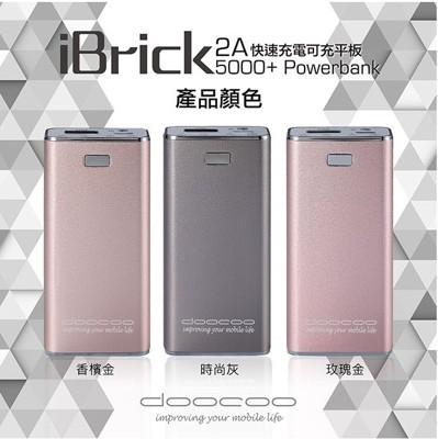 doocoo iBrick 2A 5000+ 智能快速充電行動電源 (4折)