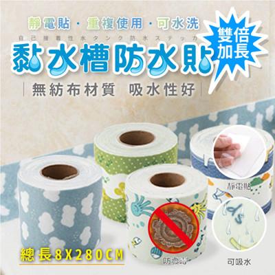 雙倍長防霉吸水廚衛靜電貼 (2折)