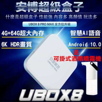 2020新款第八代 UBOX8 4G+64G 安博純淨板 X10 PROMAX 送可掛式酒精噴霧機 (6.6折)