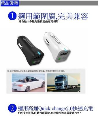 支援QC2.0智慧快速車用充電頭 5V/9V/12V輸出 (2.4折)