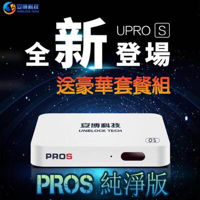 純淨版 PROS X9 安博盒子電視盒公司貨2G+32G版 送豪華套餐組 (6.7折)