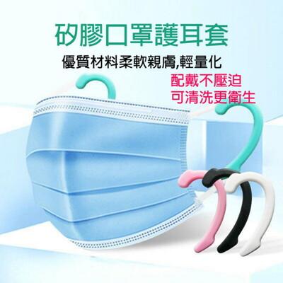 矽膠防護耳掛耳套 耳朵保護套 口罩耳套 矽膠耳套 口罩減壓套 口罩神器 耳套 不勒耳 (2.5折)