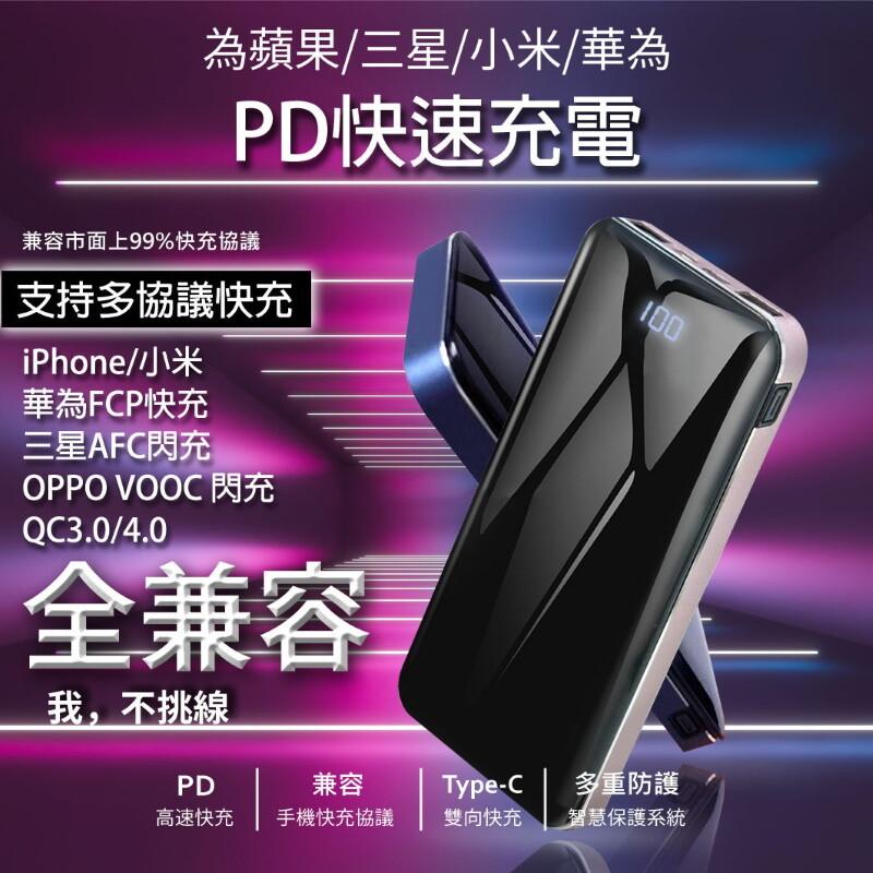 支援多協議快充15000系列行動電源 市售99%快充都支援 台灣製造