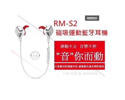 REMAX RM-S2磁吸運動藍牙耳機 (5.7折)