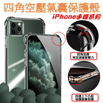 四角氣囊防震防摔手機保護殼 iPhone系列 (1.6折)