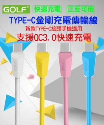 GOLF金剛充電傳輸線-TYPE-C (1折)
