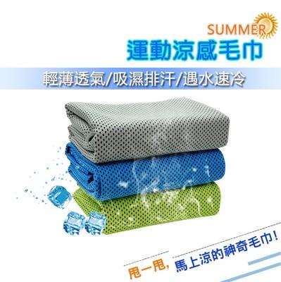 COOLFCA涼感運動毛巾含迷你隨身瓶 (2.3折)