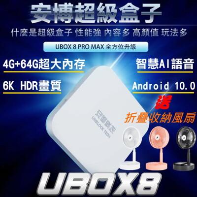 2020新款第八代 UBOX8 4G+64G 安博純淨板 X10 PROMAX 送8吋折疊收納扇 (6.6折)