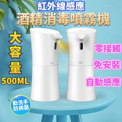 500ML大容量自動感應酒精噴霧機