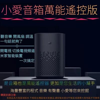 小米AI音箱 小愛AI 智能音響萬能遙控器家用語音聲控 藍牙WiFi音箱 NCC認證 (7.3折)