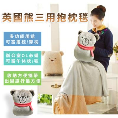 英國熊三用抱枕毯 (6.3折)