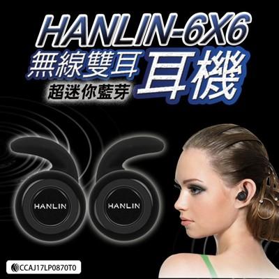 【台灣品牌】HANLIN 迷你雙耳 無線藍芽耳機 無線耳機 運動藍芽耳機 運動藍牙耳機 (5.2折)