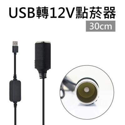 USB轉12V點菸器延長線 30cm USB轉點煙器 變壓器 延長充電線 車用充電器 點菸器車充 (3.9折)