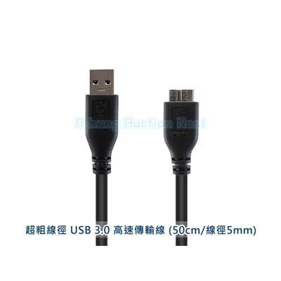a-hung超粗線徑 高速傳輸 usb 3.0 (50cm) 傳輸線 行動硬碟 移動硬碟 充電線 (4.4折)