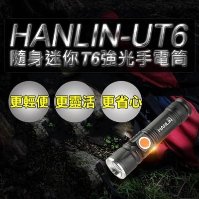 hanlin-ut6 隨身迷你 強光手電筒 t6 led 伸縮變焦 usb 充電式 工作燈 探照燈 (2.5折)