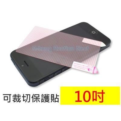 a-hung可裁切保護貼 10吋 手機 相機 螢幕保護貼 平板電腦 螢幕貼 剪裁保護膜 (3.1折)