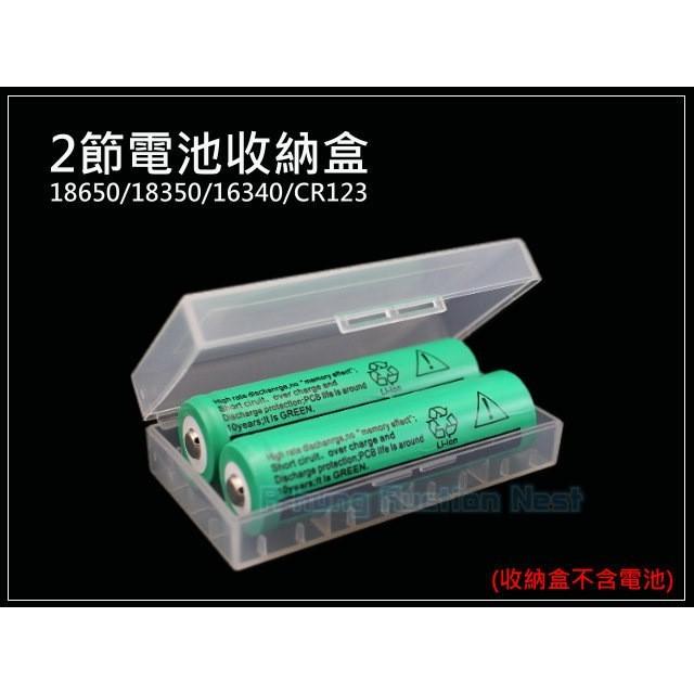 2節 電池收納盒 18650 鋰電池 充電電池 電池盒 儲存盒 平頭 尖頭 凸點 16340 183