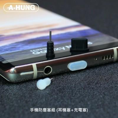 多款型號手機防塵塞組 耳機塞 充電塞 適用 micro usb type-c iphone type (0.8折)