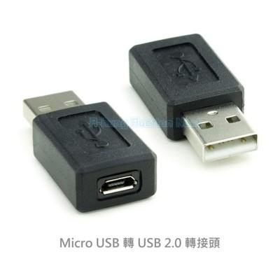 a-hungmicro usb 轉 usb 2.0 轉接頭 轉換頭 傳輸線 充電線 風扇 延伸鏡 (2折)