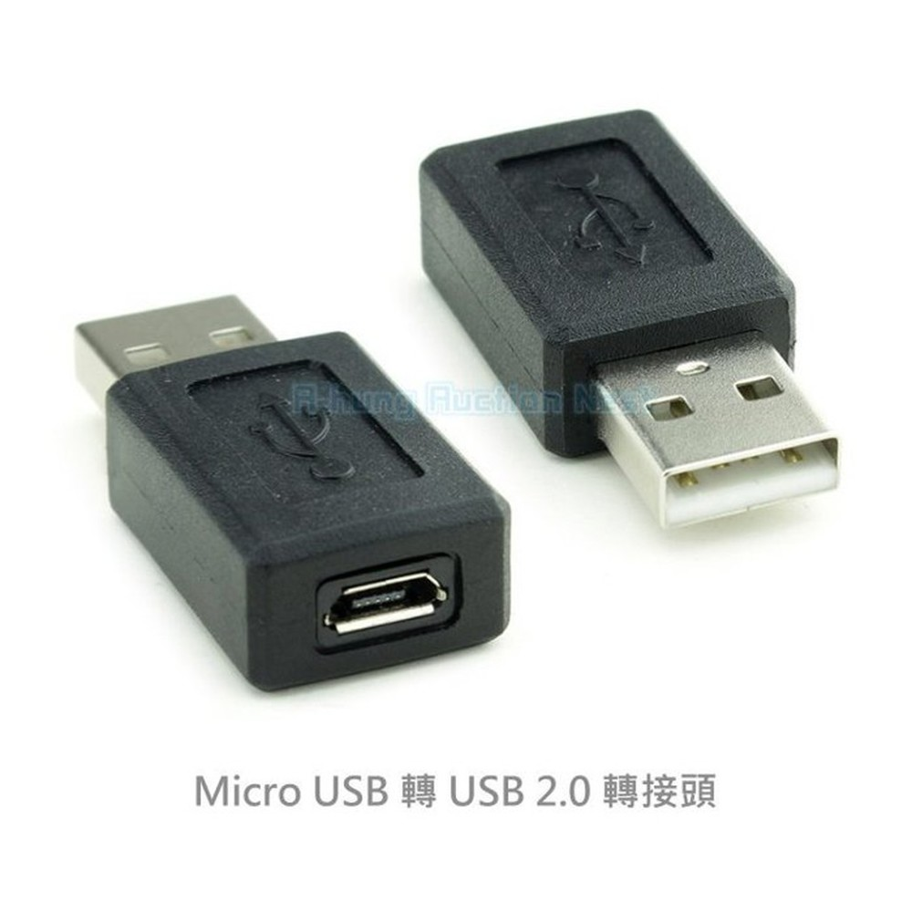 a-hungmicro usb 轉 usb 2.0 轉接頭 轉換頭 傳輸線 充電線 風扇 延伸鏡