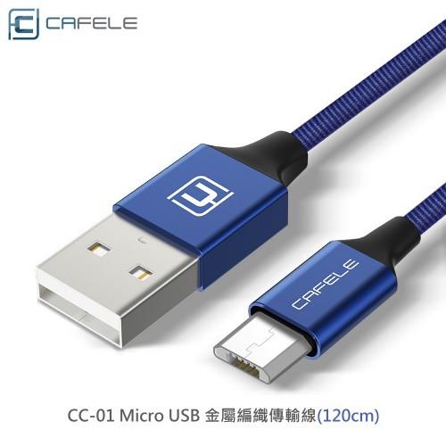cafele 金屬編織充電線 120cm micro usb 傳輸線 快速充電線 快充線