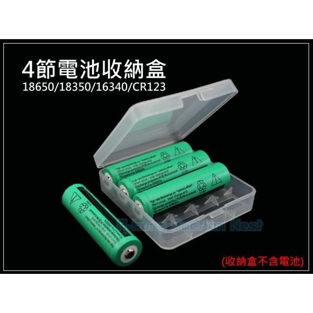 4節 電池收納盒 18650 鋰電池 充電電池 電池盒 儲存盒 平頭 尖頭 凸點 16340 183