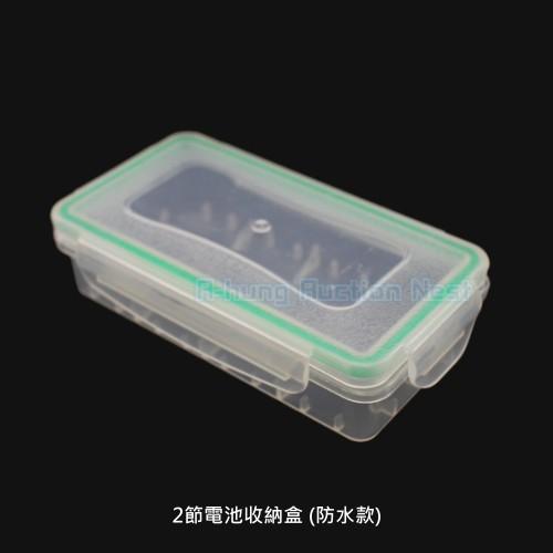 防水款2節 電池收納盒 18650 鋰電池 充電電池 電池盒 儲存盒 平頭 尖頭 凸點 1634