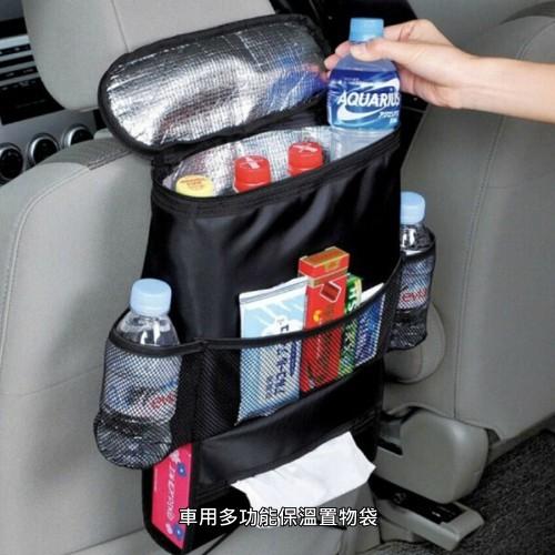 車用多功能保溫置物袋 汽車座椅背袋 車用背袋 汽車椅背置物袋 汽車椅背收納袋 車用椅背袋 - 車用多