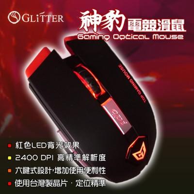 glitter 神豹電競滑鼠 dpi切換 usb光學滑鼠 usb有線滑鼠 usb滑鼠 電腦滑鼠 gt (2.5折)