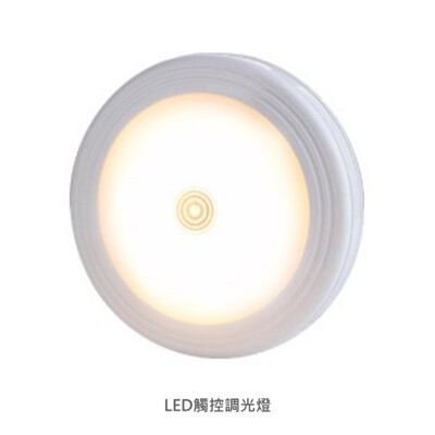 【A-HUNG】LED觸控調光燈 LED 觸控式 小夜燈 樓梯燈 照明燈 磁吸式觸控燈 探照燈 照明 (4.3折)