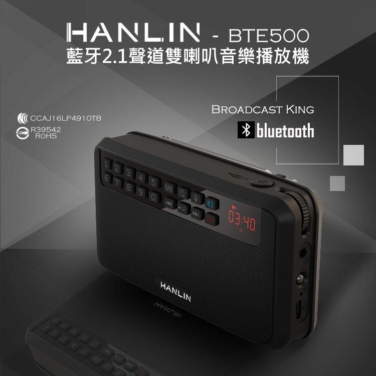 hanlin-bte500 藍牙2.1聲道雙喇叭音樂撥放器 無線藍芽喇叭 藍牙喇叭 無線喇叭 重低音